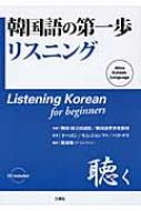 韓国語の第一歩 リスニング