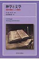 神学と文学 言語を機軸にした相関性