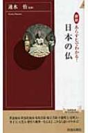 日本の仏 図説 あらすじでわかる! 青春新書インテリジェンス