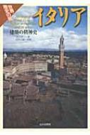 世界歴史の旅 イタリア 建築の精神史