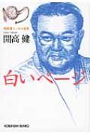 白いページ 開高健エッセイ選集 光文社文庫