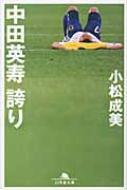 中田英寿 誇り 幻冬舎文庫