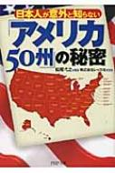 日本人が意外と知らない「アメリカ50州」の秘密 PHP文庫