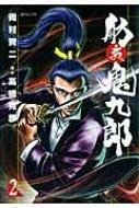 舫鬼九郎 2 SPコミックス