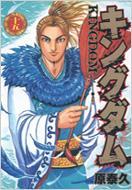 キングダム 15 ヤングジャンプ・コミックス