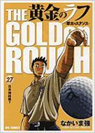 黄金のラフ 草太のスタンス 27 ビッグコミックス