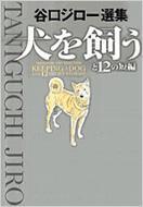 犬を飼うと12の短編 谷口ジロー選集 ビッグコミックススペシャル
