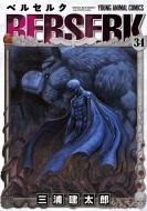 ベルセルク 34 ヤングアニマルコミックス