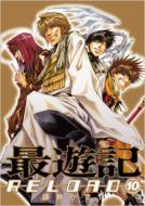 最遊記RELOAD 10 IDコミックス・ZERO-SUMコミックス