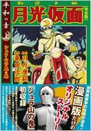 月光仮面 完全版 平和の章 上(シュラ山の鬼の巻 マンガショップシリーズ