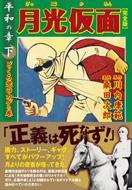 月光仮面 完全版 平和の章 下(どくろ党のカゲの マンガショップシリーズ