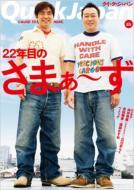クイック・ジャパン 85