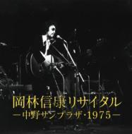 岡林信康リサイタル 中野サンプラザ 1975
