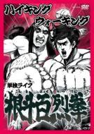 ローチケHMVハイキングウォーキング/根斗百烈拳