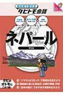 ネパール ネパール語+日本語・英語 絵を見て話せるタビトモ会話
