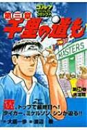 千里の道も 第三章 第24巻 ゴルフダイジェストコミックス