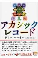 超入門 アカシックレコード 5次元文庫