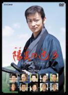 NHK土曜時代劇 陽炎の辻3 〜居眠り磐音江戸双紙〜DVD-BOX