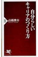 ローチケHMV高橋俊介/自分らしいキャリアのつくり方