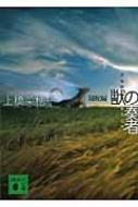 獣の奏者 1 闘蛇編 講談社文庫