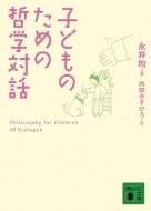 子どものための哲学対話 講談社文庫