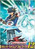 遊・戯・王ファイブディーズオフィシャルカードゲーム公式カードカタログザ・ヴァリュ 12 Vジャンプスペシャルブック