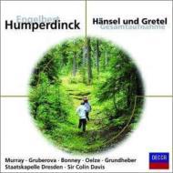 『ヘンゼルとグレーテル』全曲 コリン・デイヴィス&シュターツカペレ・ドレスデン、マリー、グルベローヴァ、他(1992 ステレオ)(2CD)