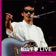 松山千春 LIVE「時代をこえて」 〜1981.6 東京・日比谷野外音楽堂〜