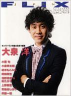 Magazine (Book)/Flix Japan Vol.9 Flix 2009年10月号増刊