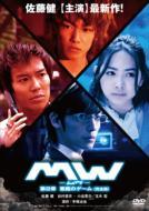 HMV&BOOKS onlineドラマ/Mw -ムウ- 第0章 悪魔のゲーム