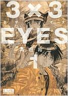 3×3EYES 1 講談社漫画文庫