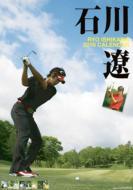 石川遼/石川遼 / 2010年 カレンダー