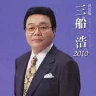 決定版 三船浩 2010