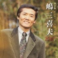 決定版 嶋三喜夫 2010