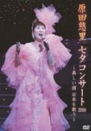 原田悠里 七夕コンサート2009 〜美しい国 日本を歌う〜