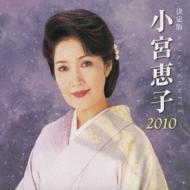 決定版 小宮恵子 2010