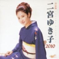 決定版 二宮ゆき子 2010