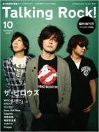 Talking Rock! 2009年10月号増刊 「ザ・ピロウズ特集」