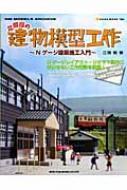 江頭剛の建物模型工作 Nゲージ建築施工入門 NEKO MOOK