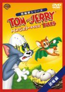 トムとジェリー/トムとジェリー テイルズ: 恐竜編