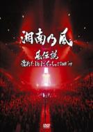 風伝説〜濡れたまんまでイッちゃって TOUR '09〜