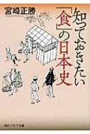 知っておきたい「食」の日本史 角川ソフィア文庫