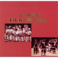 台湾布農族lileh之聲合唱団