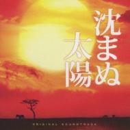 映画 『沈まぬ太陽 』 オリジナル・サウンドトラック