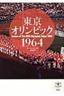 東京オリンピック1964 とんぼの本