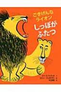 しっぽがふたつ ごきげんなライオン