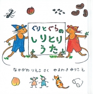 ぐりとぐらのしりとりうた 日本傑作絵本シリーズ