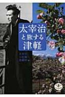 太宰治と旅する津軽 とんぼの本