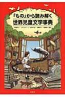 「もの」から読み解く世界児童文学事典
