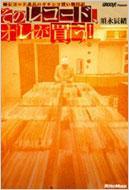 """須永辰緒""""そのレコード、オレが買う!"""" レコード番長のガチンコ買い物日記"""